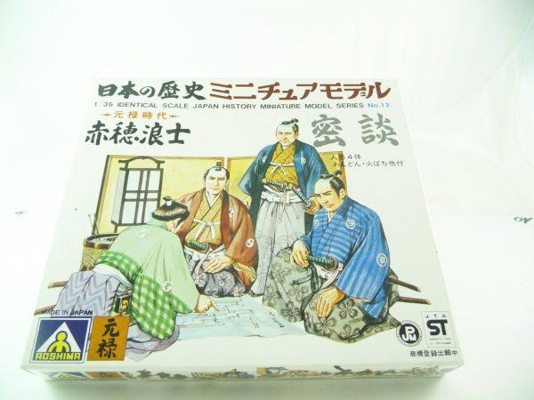 1:35 Aoshima Japan History Miniature Model Kit Nr. 14